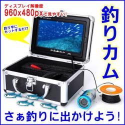 【送料無料】釣竿にセットするだけ!釣りカム 釣具用カメラ 釣りが楽しくなる!