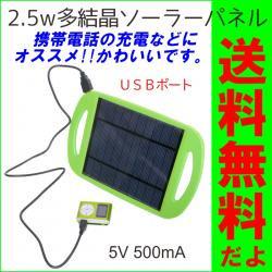 【送料無料】2.5w多結晶ソーラーパネル 太陽光充電 USB スマートフォン携帯電話充電に