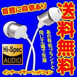 本気で!【送料無料】高音質インナーイヤーヘッドホンNK-101 RAIDEN【激安企画】MP3のヘッドフォンを変えるならコレ!超オス…