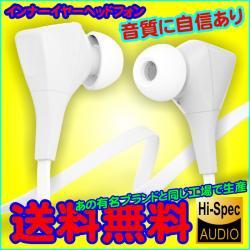 本気で!【送料無料】高音質インナーイヤーヘッドフォンNK-201 KURI【激安企画】MP3のヘッドフォンを変えるならコレ!超オス…