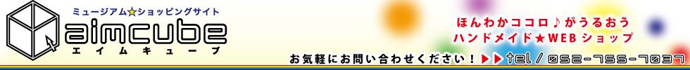 aimcube ( エイムキューブ ) - インテリア 家具 雑貨 ハンドメイド作品