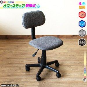 昇降式オフィスチェア パソコンチェア コンパクトチェア  学習机椅子 会議椅子 子ども用イス  キャスター…