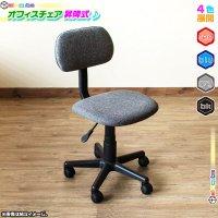 昇降式オフィスチェア パソコンチェア コンパクトチェア  学習机椅子 会議椅子 子ども用イス  キャスター付
