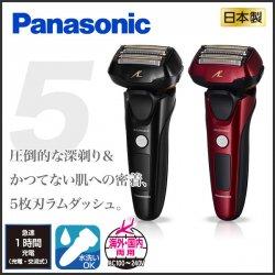 髭剃り 電気シェーバー Panasonic ラムダッシュ ES-LV5A 電動シェーバー ☆ パナソニック メンズシェーバー 充電式 ひげそり ヒゲソリ ☆ 海外使用可能…