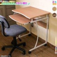 スライドテーブル付 パソコンデスク 幅64cm PCデスク  棚付 ワークデスク 作業台 机  キャスター搭載