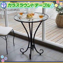 ガラス天板 カフェテーブル ラウンドテーブル 丸テーブル 直径60cm  ガーデンテーブル サイドテーブル 机 花台 飾り台  高さ75cm