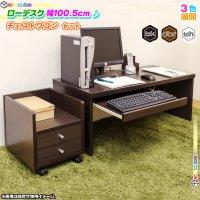 パソコンデスク チェスト付 ロータイプ 幅100cm 文机 ローデスク  PCデスク セット コンパクトデスク  スライドテーブル搭載