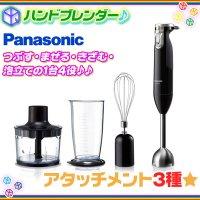 Panasonic ハンドブレンダー ミキサー フードプロセッサー MX-S300  ハンドミキサー スムージー ホイッパー ジューサー  アタッチメント3種