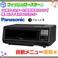 Panasonic フィッシュロースター オーブン NF-RT800 けむらん亭  魚焼き 蒸し焼き 両面焼き 調理器具  自動メニューキー搭載