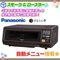 Panasonic スモーク&ロースター オーブン NF-RT1000 けむらん亭  燻製 くんせい 焼き魚 七輪焼き 調理器具  自動メニューキー搭載