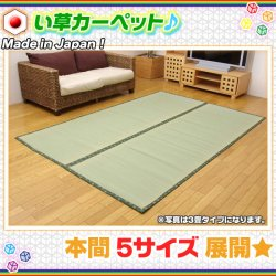 い草 カーペット ラグ 本間 2畳 3畳 4.5畳 6畳 8畳 絨毯 ☆ 日本製 上敷き 畳 ラグ カーペット 双目織 ☆ 節電対策…