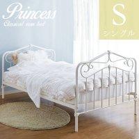 パイプベッド シングル アンティーク調 アイアンベッド プリンセスベッド  姫系 シェルモチーフ スチールベッド シングルベッド  メッシュ床板