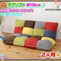 リクライニングソファ 幅119cm ラブソファ 6段階リクライニング ソファー リビング チェア 座椅子 簡易ベッド 2人用