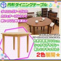 ダイニングテーブル 丸型 100cm幅 2人用 4人用 コーヒーテーブル  カフェテーブル 円形 ファミリーテーブル 食卓  アジャスター付