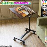 サイドテーブル コの字型 マルチテーブル 高さ調整 ベッドテーブル  介護用テーブル 簡易テーブル 角度調節 補助台  キャスター付