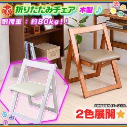 木製 折りたたみチェア 折りたたみ椅子 子ども 椅子 フォールディングチェア 折畳み椅子 子供椅子 完成品…