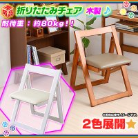 木製 折りたたみチェア 折りたたみ椅子 子ども 椅子 フォールディングチェア 折畳み椅子 子供椅子 完成品