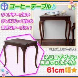 コーヒーテーブル サイドテーブル 花台 飾り台 アンティーク調  ディスプレイテーブル フラワーテーブル  ネコ脚デザイ…