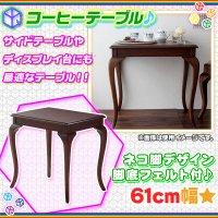 コーヒーテーブル サイドテーブル 花台 飾り台 アンティーク調  ディスプレイテーブル フラワーテーブル  ネコ脚デザイン
