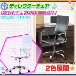 ディレクターチェアー パソコンチェア デスクチェア ホワイト ブラック 肘付 オフィスチェア 椅子 ハイバックチェアー キャスタ…