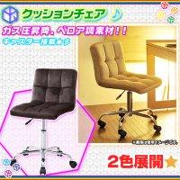 昇降チェアー デスクチェアー リビングチェア 椅子 いす オフィスチェア クッションチェア イス キャスター付
