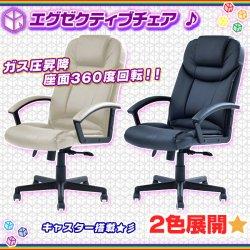 オフィスチェアー ガス圧昇降式 リクライニングチェア 肉厚クッション 事務所 椅子 デスクチェアー 肘掛付 キャスター…
