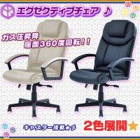 オフィスチェアー ガス圧昇降式 リクライニングチェア 肉厚クッション 事務所 椅子 デスクチェアー 肘掛付 キャスター搭載
