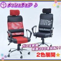 ハイバック メッシュチェア オフィスチェアー デスクチェアー パソコンチェア 事務所 椅子 ベッドレスト搭載