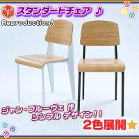 スタンダードチェア デザイナーズチェアー シンプル 椅子 待合室 チェアー シンプルチェア 座面 木製 リプロダクト