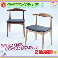 モダン ダイニングチェア ダイニング チェアー ダイニング 椅子 木製 チェアー 完成品 アッシュ材