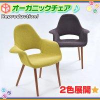 オーガニックチェア イームズ チェア ダイニングチェア ラウンジチェア エーロ・サーリネン デザイナーズチェア 椅子 ウッドベース