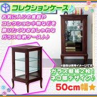 コレクションケース 3段 幅50cm ガラスケース フィギュア収納  キャビネット 飾り棚 収納家具 背面ミラー  ネコ脚デザイン