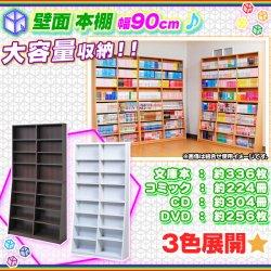 本棚 幅90cm コミックラック オープンラック 書棚CDラック マンガ 文庫 収納 本 収納 壁面収納 可動棚付