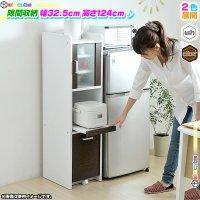 扉付 キッチン 隙間収納 幅32.5cm コンセント2口付 台所収納 キッチン収納 すきま収納 炊飯器 収納庫 スライドテーブル付