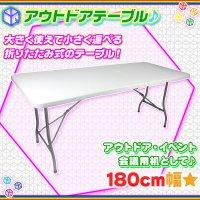 アウトドアテーブル 折りたたみテーブル 簡易テーブル 幅180cm  レジャーテーブル ピクニックテーブル 会議机  折り畳み式