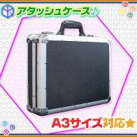 軽量アタッシュケース ビジネスバッグ A3収納 ブリーフケース 黒  パソコンバッグ ブラック 鞄 かばん わけあり品 特価品  鍵付き