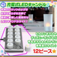 充電式キャンドル ライト インテリア照明 ロウソク 照明 業務用  LEDキャンドルライト 照明 スマートキャンドル  12個セット
