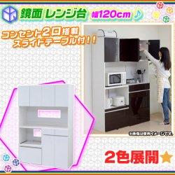 鏡面 電子レンジ台 幅120cm レンジ台 大容量 食器棚 キッチン 食器 収納 壁面収納 スライドテーブル付