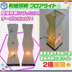 フロアライト 日本製 和紙照明 和風 スタンドライト テーブルランプ ☆ インテリアライト インテリア照明 間接照明 ☆ LED電球対応…