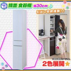 鏡面 食器棚 幅30.5cm 隙間収納 キッチン 食器 収納 デスクサイド 収納 本棚 書棚 引出し収納付