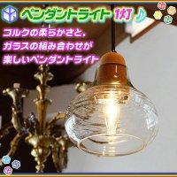 照明 リビングライト ペンダントライト リビング照明 1灯ライト  インテリアライト インテリア照明 天井照明  ガラス製