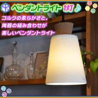 照明 リビングライト ペンダントライト リビング照明 1灯ライト  インテリアライト インテリア照明 天井照明  セラミック製