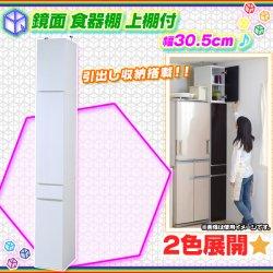 鏡面 食器棚 幅30.5cm 上棚 セット 隙間収納 キッチン 食器 収納 デスクサイド 収納 本棚 書棚 引出し収…