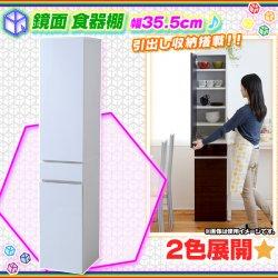 鏡面 食器棚 幅35.5cm 隙間収納 キッチン 食器 収納 デスクサイド 収納 本棚 書棚 引出し収納付