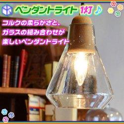 照明 リビングライト ペンダントライト リビング照明 1灯ライト ☆ インテリアライト インテリア照明 天井照明 ☆ ガラス製…