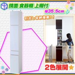 鏡面 食器棚 幅35.5cm 上棚 セット 隙間収納 キッチン 食器 収納 デスクサイド 収納 本棚 書棚 引出し収…