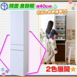 鏡面 食器棚 幅40cm 隙間収納 キッチン 食器 収納 デスクサイド 収納 本棚 書棚 引出し収納付