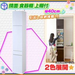 鏡面 食器棚 幅40cm 上棚 セット 隙間収納 キッチン 食器 収納 デスクサイド 収納 本棚 書棚 引出し収納付
