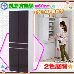 鏡面 食器棚 幅60cm キッチンボード キッチン 食器 収納 壁面収納 本棚 書棚 雑貨 収納 引出し収納付