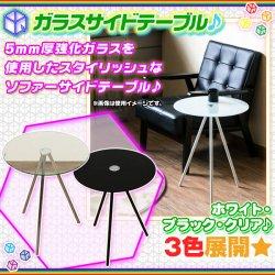 ガラステーブル ソファサイドテーブル コーヒーテーブル 3本脚 ☆ フラワーテーブル 花瓶台 花台 飾り台 ☆ 強化ガラス天板…